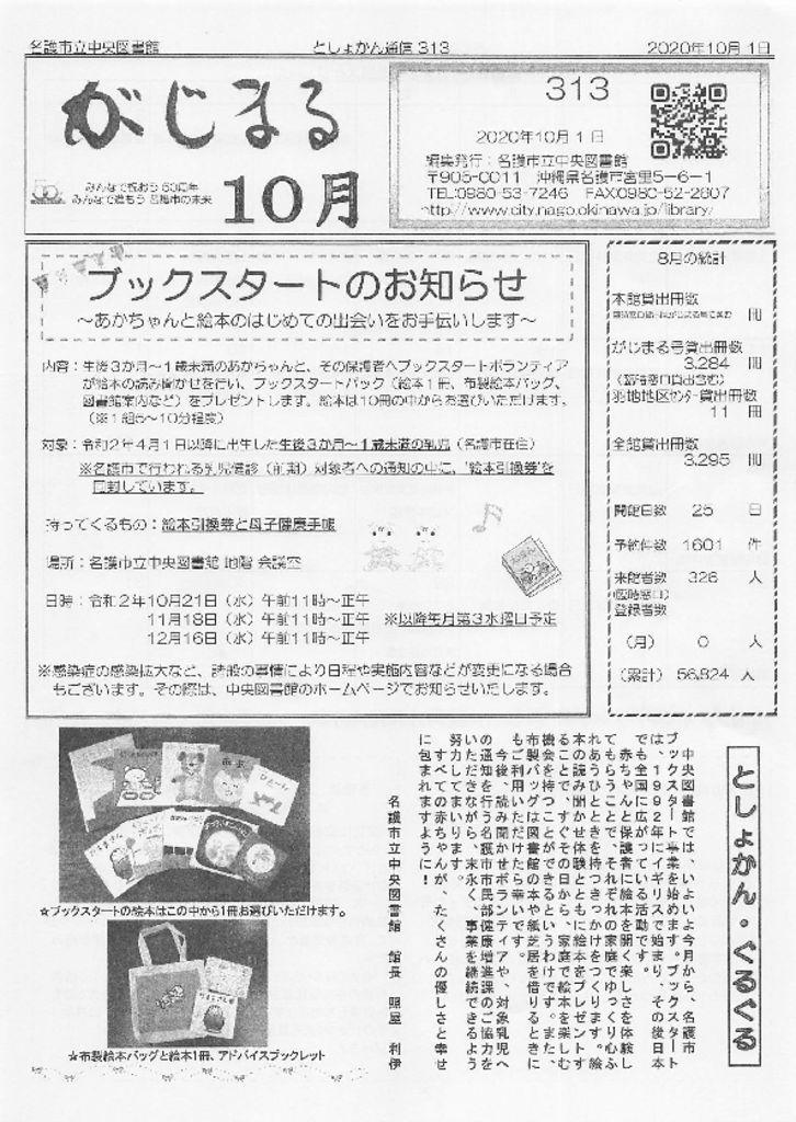 20201001_としょかん通信313のサムネイル